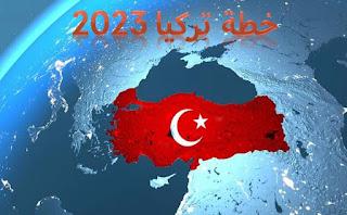 ماهي خطة تركيا 2023 ماذا ستفعل تركيا 2023