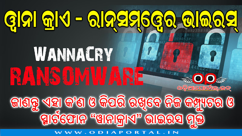 WannaCry Ransomware Virus: What is this virus?, how it spreads, 10 Safety Tips for your PC/SmartPhone - Read in Odia (Download eBook), wannacry anti ransomware software download, read in odia english, download ebook pdf