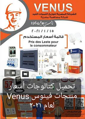 تحميل كتالوجات أسعار منتجات فينوس ٢٠٢١