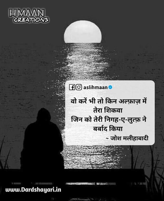 Wo Karein Bhi To Kin Alfaz Mein Tera Shikwa | Sad Shayari Quotes Images In Hindi