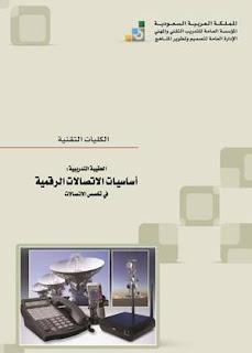 أساسيات الاتصالات الرقمية - نظري pdf