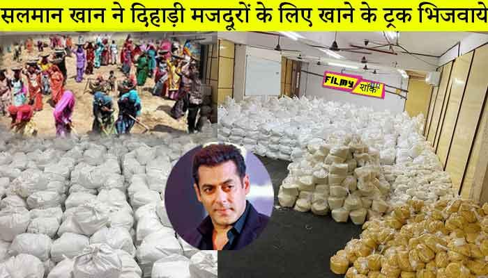 latest bollywood news hindi salman khan सलमान खान ने दिहाड़ी मजदूरों के लिए खाने के ट्रक भिजवाये