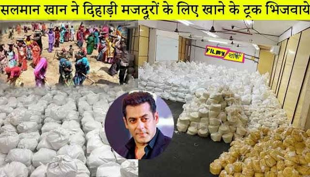 सलमान खान ने दिहाड़ी मजदूरों के लिए खाने के ट्रक भिजवाये
