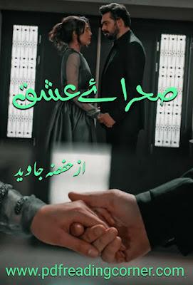Sehra e Ishq By Hifza Javed - PDF Book