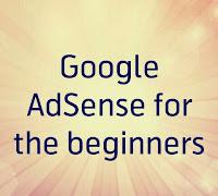 Google AdSense, গুগল এডসেন্স, এডসেন্স একাউন্ট, গুগল এডসেন্স একাউন্ট পাওয়ার উপায়,