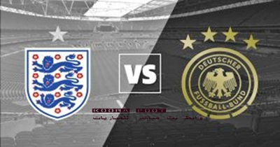 مباراة  إنجلترا وألمانيا في بطولة يورو 2020