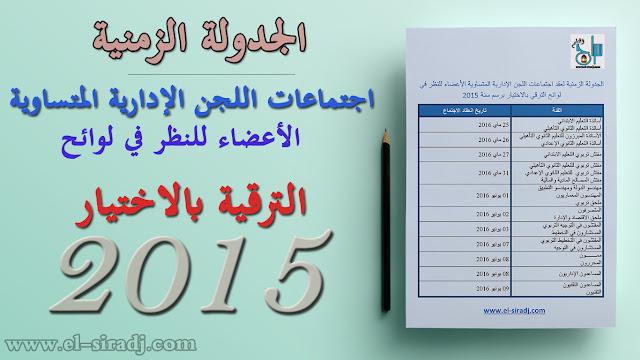 الجدولة الزمنية لعقد اجتماعات اللجن الإدارية المتساوية الأعضاء للنظر في لوائح الترقي بالاختيار برسم سنة 2015