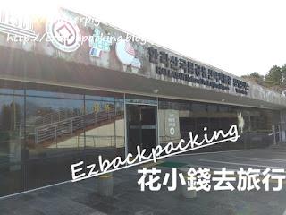 濟州漢拏山景點:山岳博物館