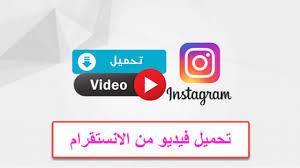 طريقه تحميل فيديو من الانستقرام بدون برامج  باستخدام الموبايل