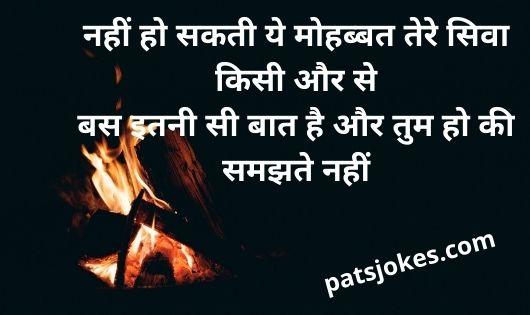 2 line Sad Mohabbat Shayari in hindi
