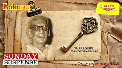 Vendetta | Saradindu Bandopadhyay | Sunday Nonsense
