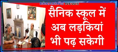 Defence Minister gives nod for girls to enter Sainik Schools