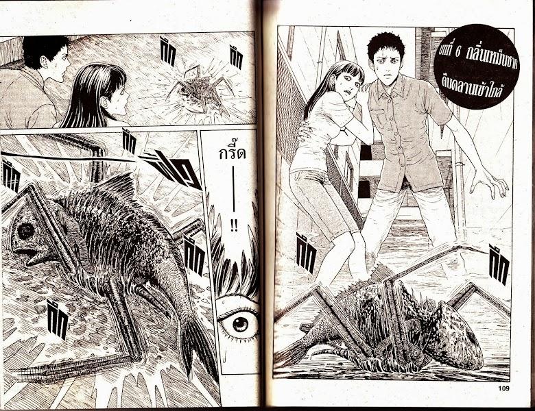Gyo - หน้า 55