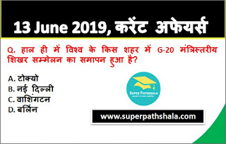 Daily Current Affairs Quiz 13 June 2019 in Hindi