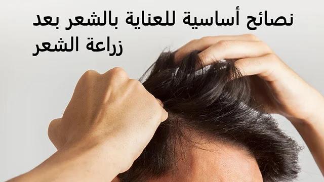 نصائح أساسية للعناية بالشعر بعد زراعة الشعر Hair Transplant