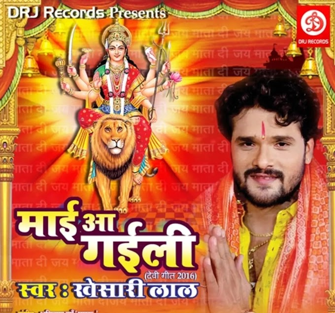 मईया जी के रूपवा कमाल Khesari lal Yadav new devi geet navratri bhojpuri 2020 lyrics in hindi