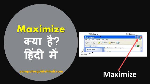 मैक्सीमाईज़ क्या है ? हिंदी में [What is Maximize? in Hindi]