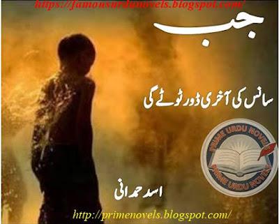 Jab sans ki aakhri dor tooty gi novel online reading by Asad Humdani Complete