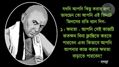chanakya inspirational quotes in bengali