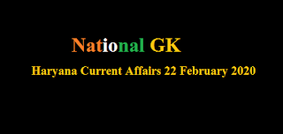 Haryana Current Affairs 22 February 2020