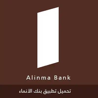 تحميل تطبيق الانماء Alinma Bank