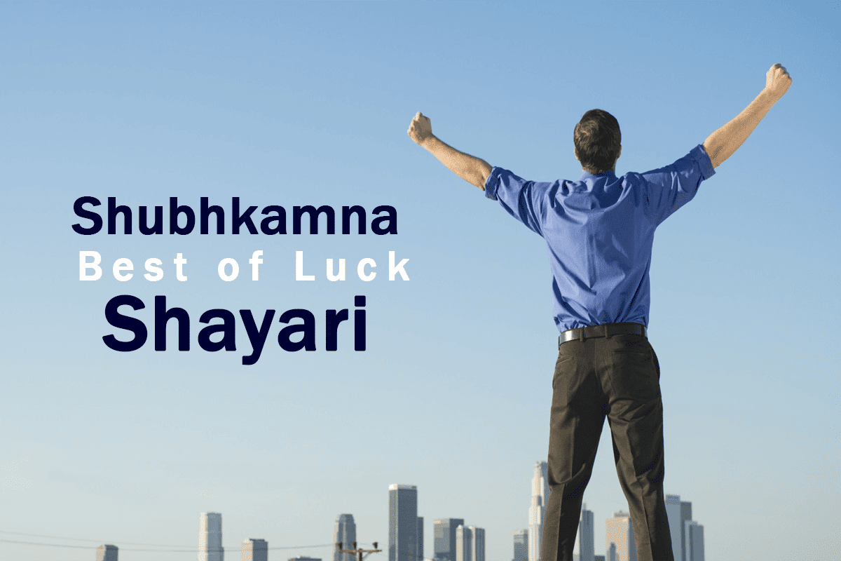 Shubhkamna Best luck - Shayari in hindi