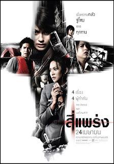 4bia (2008) 4แพร่ง