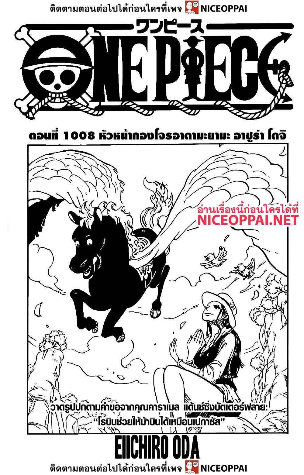 อ่านการ์ตูน One Piece ตอนที่ 1008 หน้าที่ 1
