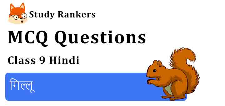 MCQ Questions for Class 9 Hindi Chapter 1 गिल्लू संचयन