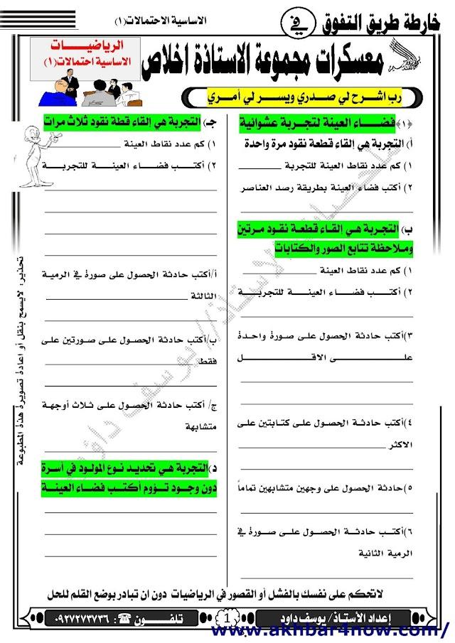 الرياضيات الاساسية احتمالات 1 الشهادة السودانية