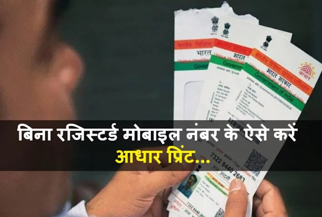 How To Reprint Aadhar Card Without Mobile Number