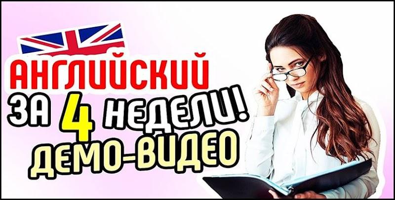 Как быстро выучить английский язык?