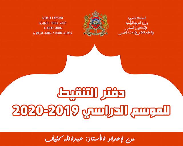 دفتر التنقيط بصيغة word للموسم الدراسي 2019-2020