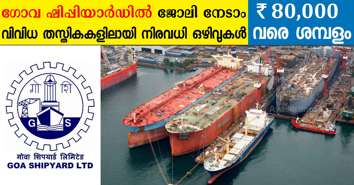 Goa Shipyard Limited recruitment 2019- 29 vacancy.