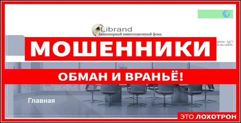 Мошеннический сайт librand.info – Отзывы, развод, платит или лохотрон? Мошенники