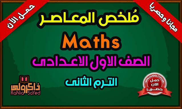 كتاب المعاصر Math للصف الاول الاعدادى PDF الترم الثاني 2021