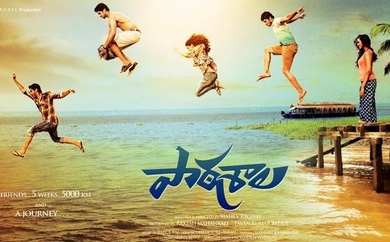 paathshala-telugu-full-movie-hd-1080p