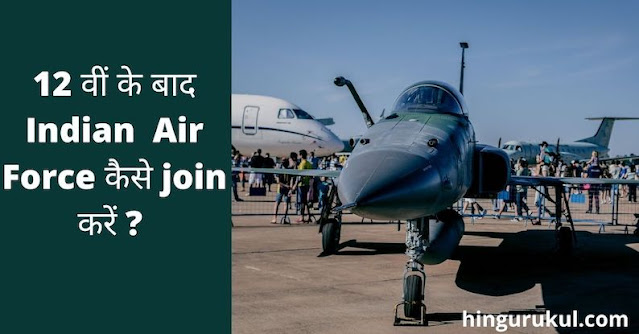 how to join indian Air Force in hindi