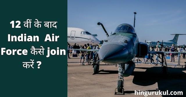 12 वीं के बाद indian air force कैसे join करें? पूरी जानकारी