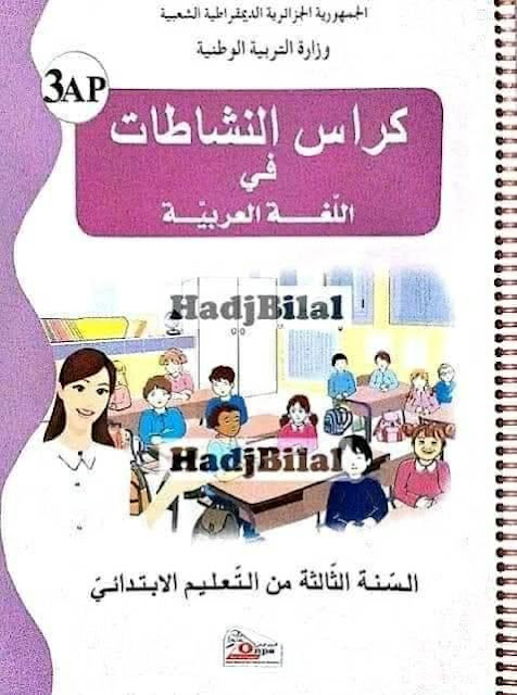حلول كراس النشاطات مادة اللغة العربية السنة الثالثة ابتدائي الجيب الثاني