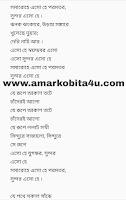 Esho hey song lyrics in Bengali movie ek je chhilo raja