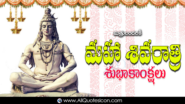Maha-Shivaratri-Wishes-In-Telugu-Maha-Shivaratri-Ashamshagal-Maha-Shivaratri-HD-Wallpapers-Maha-Shivaratri-Festival-Whatsapp-pictures-Latest-facebook-status-Images-free