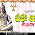 2020 Top Happy Maha Shivaratri Greetings in Telugu HD Wallpapers Best Shivaratri Wishes Telugu Quotes Online Whatsapp Pictures Lord Shiva Images Free Download