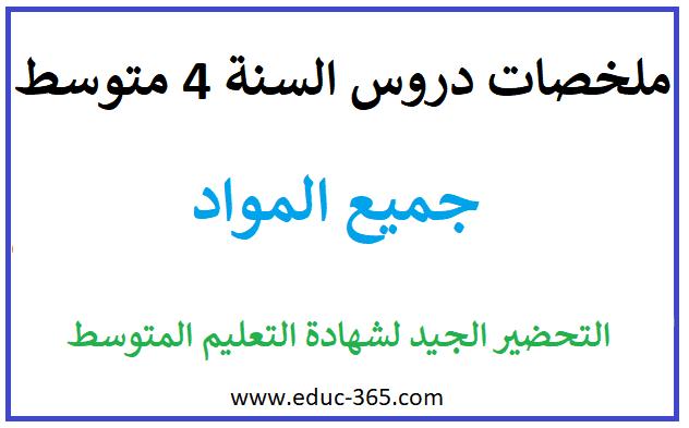 ملخصات دروس السنة الرابعة متوسط - ملخصات السنة الرابعة متوسط جميع المواد - ملخصات ودروس جميع المواد للسنة الرابعة متوسط