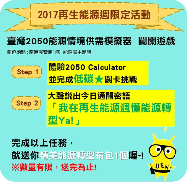 2017.10/18~10/20再生能源週活動@台北南港展覽館
