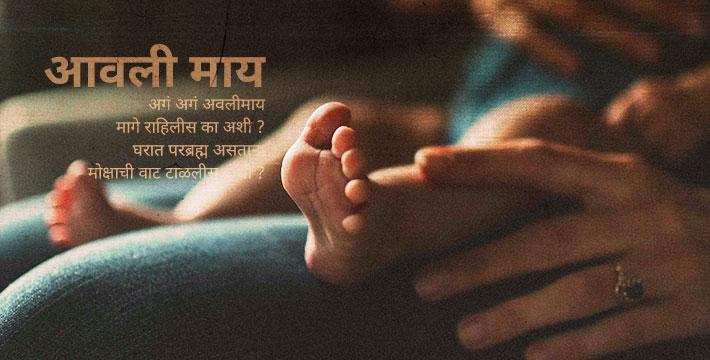 आवली माय - मराठी कविता | Aavali Maay - Marathi Kavita