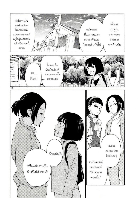 Oogami-san, Dadamore desu - หน้า 25