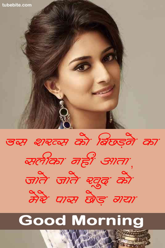 Good morning Love Message in Hindi for WhatsApp Images