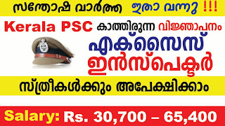 Kerala PSC Excise Inspector Recruitment 2020 - Apply Online for Excise Inspector (Trainee) @keralapsc.gov.in/