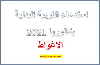 استدعاء بكالوريا التربية البدنية بكالوريا 2021 الاغواط